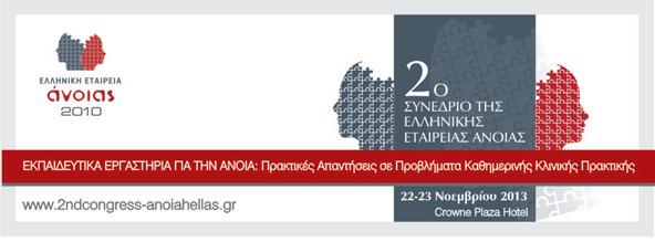 anoia-web