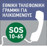 SOS 10-65